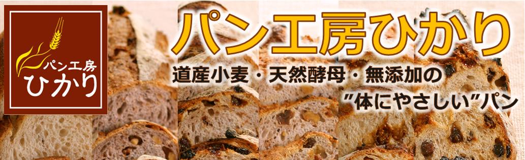 パン工房ひかりヘッダバナー