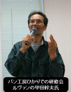 ひかり工房ルヴァン甲田写真