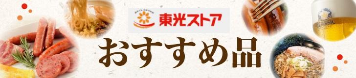 tokouosusume_banner3.jpg